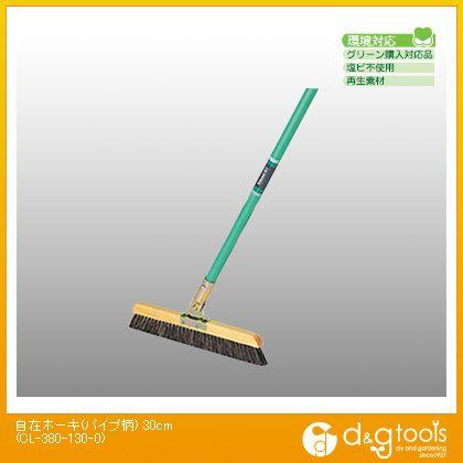 自在ホーキ(パイプ柄)  30cm CL-380-130-0