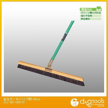 自在ホーキ(パイプ柄)  60cm CL-381-030-0