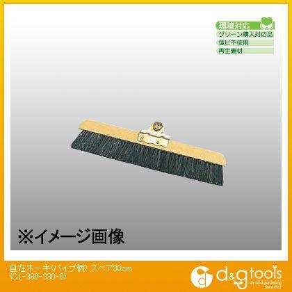 【テラモト】 自在ホーキ(パイプ柄) スペア30cm (CL-380-330-0)   CL-380-330-0