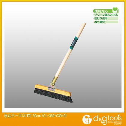 自在ホーキ(木柄)  30cm CL-380-030-0