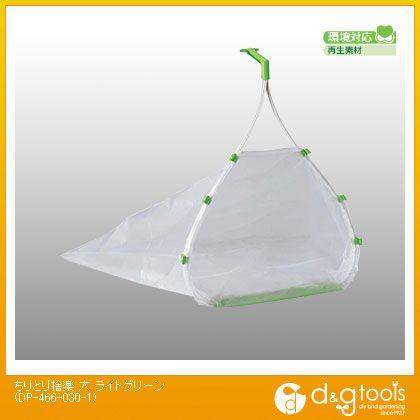 ちりとり捨楽 大(70Lゴミ袋用) ライトグリーン  DP-466-030-1