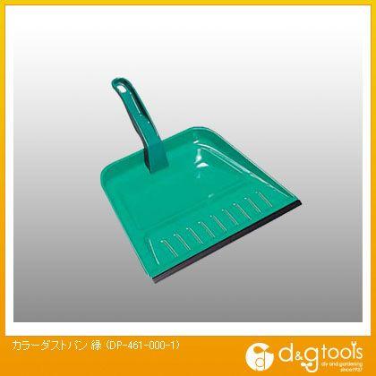 カラーダストパン 緑  DP-461-000-1