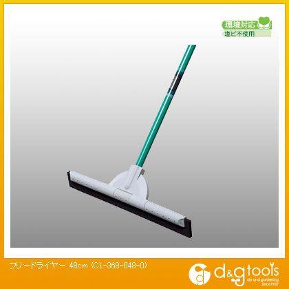 テラモト フリードライヤー(水切りワイパー)  48cm CL-368-048-0