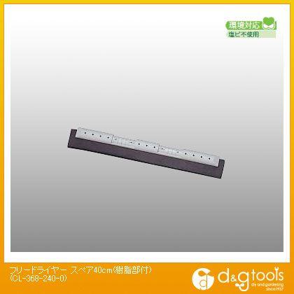 テラモト フリードライヤー (水切りワイパー)(樹脂部付)スペア  40cm CL-368-240-0