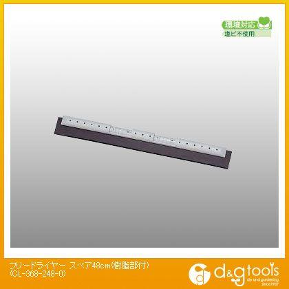テラモト フリードライヤー(水切りワイパー) スペア(樹脂部付)  48cm CL-368-248-0
