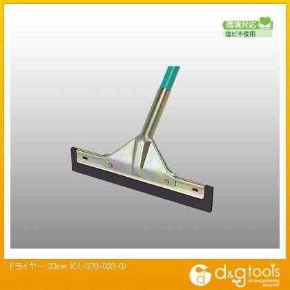 ドライヤー (水切りワイパー)  33cm CL-370-033-0