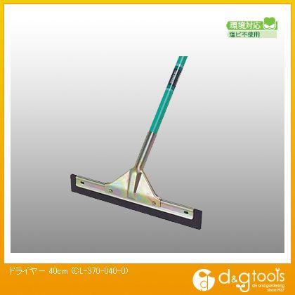 ドライヤー(水切りワイパー)  40cm CL-370-040-0