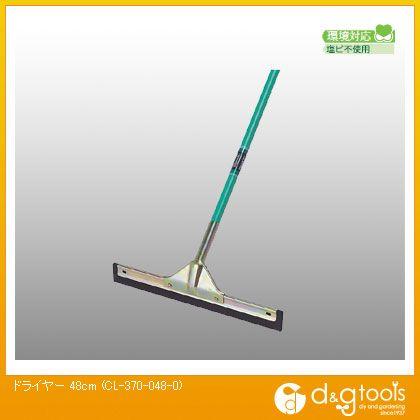 ドライヤー(水切りワイパー)  48cm CL-370-048-0