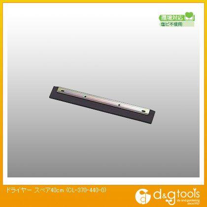 ドライヤー(水切りワイパー)スペア  40cm CL-370-440-0