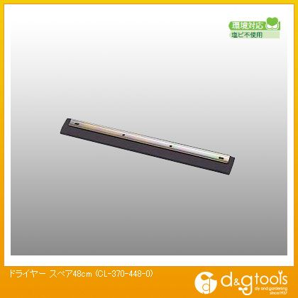 ドライヤー(水切りワイパー) スペア  48cm CL-370-448-0