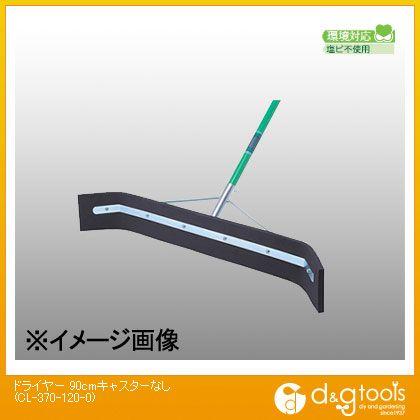 ドライヤー (水切りワイパー)90cmキャスターなし   CL-370-120-0