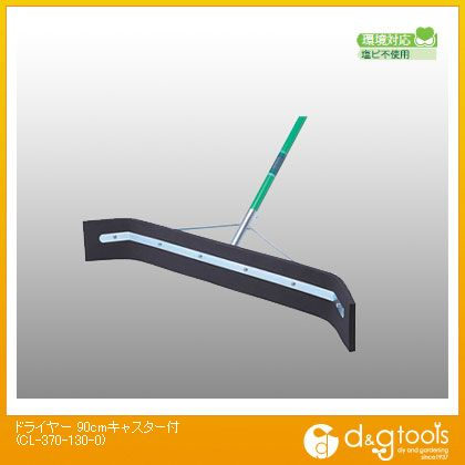 ドライヤー (水切りワイパー)キャスター付  90cm CL-370-130-0