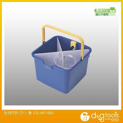 仕切り付きバケツ青   CE-447-000-0