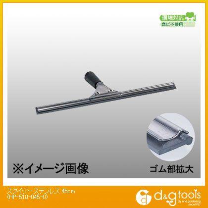 スクイジー(水切り) ステンレス  45cm HP-510-045-0