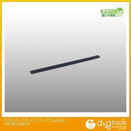 スクイジー(水切り) ステンレス スペアゴム  30cm HP-512-030-0