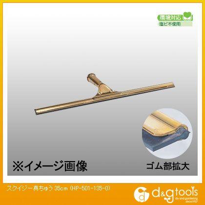 スクイジー(水切り) 真ちゅう  35cm HP-501-135-0