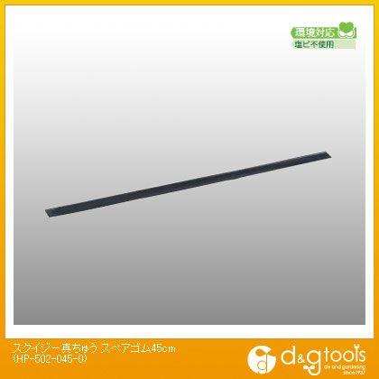 スクイジー(水切り) 真ちゅう スペアゴム  45cm HP-502-045-0
