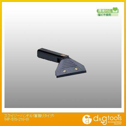 スクイジーハンドル(首振りタイプ)   HP-515-210-0