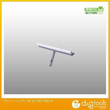 ワイパーハンディ 36   CL-507-036-0