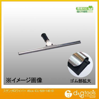 ステンプロワイパー  45cm CL-509-145-0