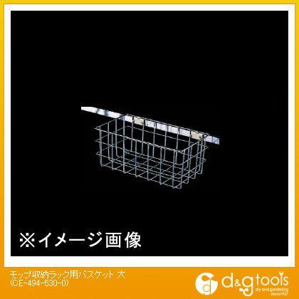 モップ収納ラック用バスケット 大   CE-494-530-0