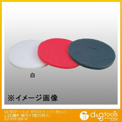 USフロアーパット ホワイトスーパーポリッシュ磨き・焼付け 9型 白  EP-519-309-8 10 枚