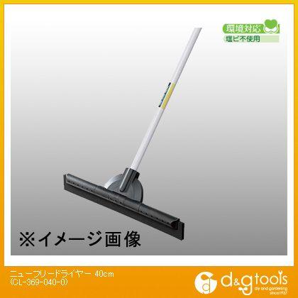 テラモト ニューフリードライヤー(水切りワイパー)  40cm CL-369-040-0