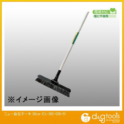 ニュー自在ホーキ  30cm CL-382-030-0