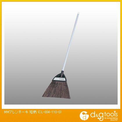 MMアレンホーキ 短柄   CL-894-110-0