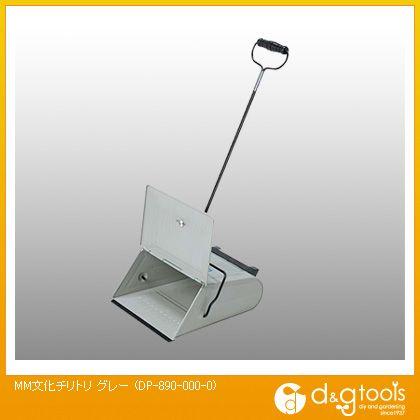 テラモト MM文化チリトリ グレー  DP-890-000-0