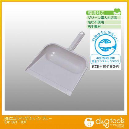 テラモト MMエコライトダストパン グレー  DP-891-100