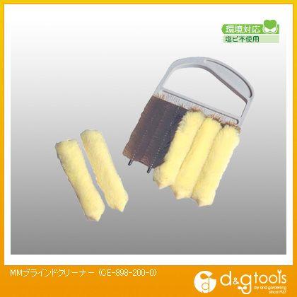 テラモト MMブラインドクリーナー   CE-898-200-0