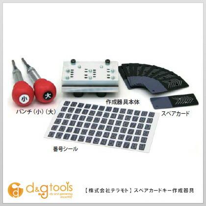 カードロック傘立てII用スペアカードキー作成器具   UB-270-210-0