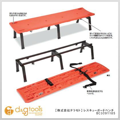レスキューボードベンチ (座面取り外し式)   BC-309-118-5