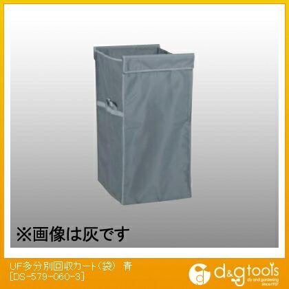 テラモト UF多分別回収カート(袋) 120リットル 青  DS-579-060-3