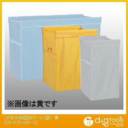 テラモト UF多分別回収カート(袋) 180リットル 青  DS-579-061-3