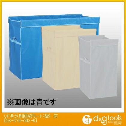 テラモト UF多分別回収カート(袋) 360リットル 灰  DS-579-062-6