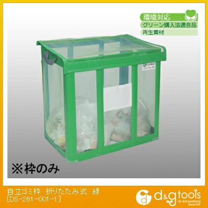 自立ゴミ枠折りたたみ式 緑 900×600×800 DS-261-001-1