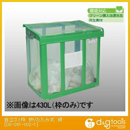 自立ゴミ枠 折りたたみ式 緑 900×900×800 DS-261-002-1