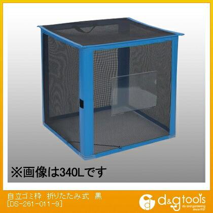 自立ゴミ枠 折りたたみ式 (森下 ドリームストッカー N-11) 黒 600×600×700 DS-261-011-9