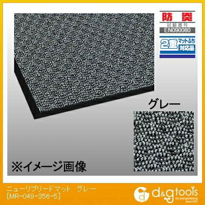 ニューリブリードマット グレー 900×1800 MR-049-356-5