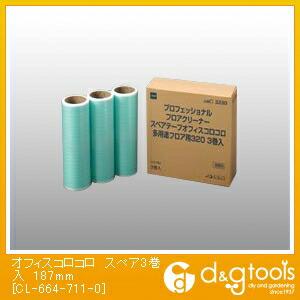 オフィスコロコロ スペア3巻入 C2860  187mm CL-664-711-0