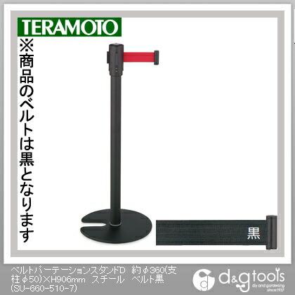 ベルトパーテーションスタンドD スチール ベルト黒 約φ360(支柱φ50)×H906mm SU-660-510-7