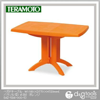 ベガFテーブル オレンジ W1180×D770×H720mm(パラソル径:φ39) MZ-594-000-5