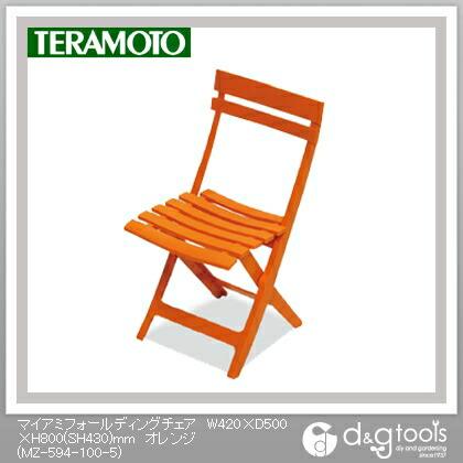 マイアミフォールディングチェア オレンジ W420×D500×H800(SH430)mm MZ-594-100-5