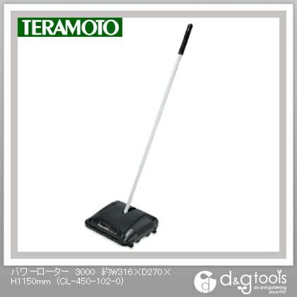 パワーローター3000  約W316×D270×H1150mm CL-450-102-0