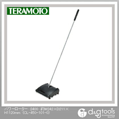 パワーローター 2400  約W242×D211×H1120mm CL-450-101-0