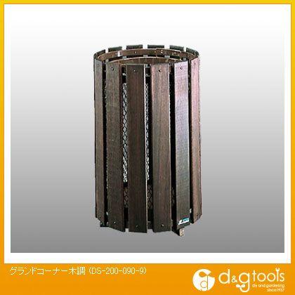 ゴミ箱 グランドコーナー木調   DS-200-090-9