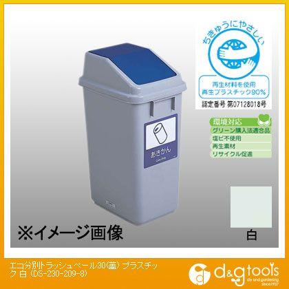 ゴミ箱 エコ分別トラッシュペール30用蓋(フタ・ふたのみ 本体別売り) プラスチック 白  DS-230-209-8