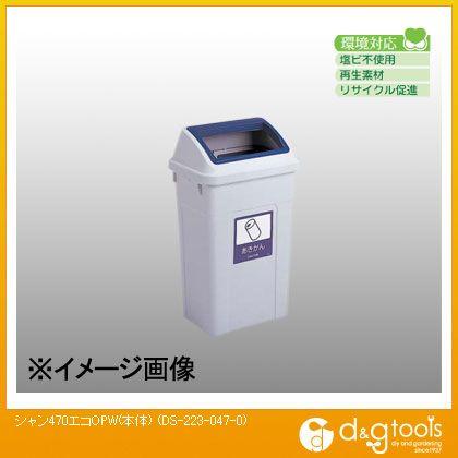 ゴミ箱 シャン470エコOPW(本体) 47L (DS-223-047-0)